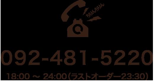 092-481-5220
